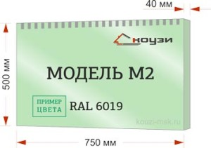 kouzi_model_razmer_750Vt